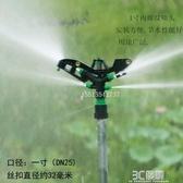 噴水器 新品灌溉噴頭360度旋轉草坪園林搖臂農業大田小麥灑水自動噴灌