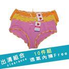 【MADONNA 瑪丹娜 - 出清品】低腰褲10件組2552   (隨機選色)(粉、黃、柑) 內褲 福利品 三角褲 FREE