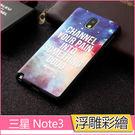 3D浮雕彩繪 三星 GALAXY Note3 手機殼 立體浮雕 N9000 防摔 全包 軟殼 保護套卡通 塗鴉 包邊│麥麥