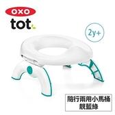 【南紡購物中心】美國OXO tot 隨行兩用小馬桶-靚藍綠 02051T