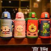兒童水壺 兒童保溫杯帶吸管不銹鋼兩用水壺小學生防摔寶寶幼兒園水杯 童趣屋