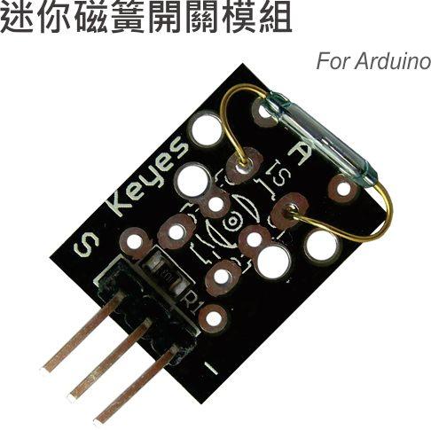迷你磁簧開關模組 For Arduino