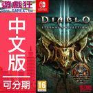 NS 暗黑破壞神 3:永恆之戰版(中文版...