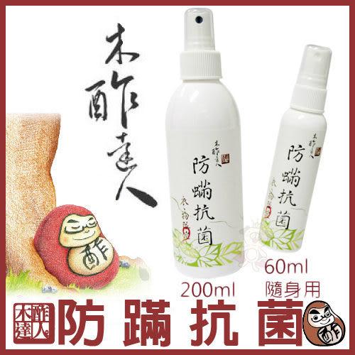 *WANG*《木酢達人》生醫級 - 酚多精防蟎抗菌噴劑 60ml ( 隨身攜帶型 )