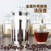 法壓壺家用咖啡壺法式咖啡壓濾壺耐熱花茶過濾杯消費滿一千現折一百