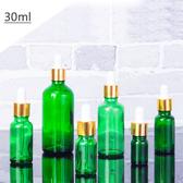 『藝瓶』空瓶空罐 化妝保養品分類瓶 遮光精油瓶 綠色金蓋滴管玻璃分裝瓶-30ml