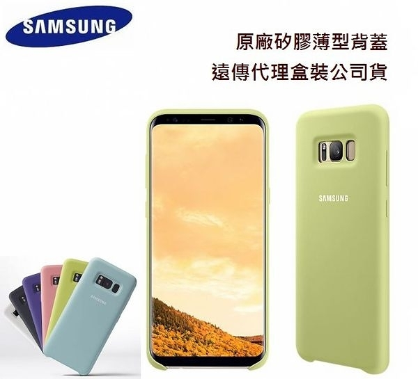【免運】三星 S8 原廠薄型背蓋 Galaxy S8 (5.8吋) G950【東訊、遠傳代理公司貨】