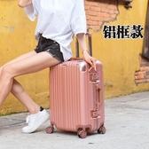 鋁框密碼箱行李箱拉桿女韓版小清新大學生萬向輪旅行箱20/24/26寸YYJ 阿卡娜