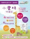【免運】益家人小鷹明兒童山桑子蝦紅素咀嚼錠 1錠/包x6入 (體驗包)純素可食