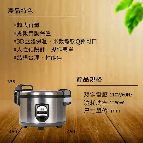 【艾來家電】【分期0利率+免運】歌林KOLIN 30人份 超大容量電子鍋 KNJ-KY301