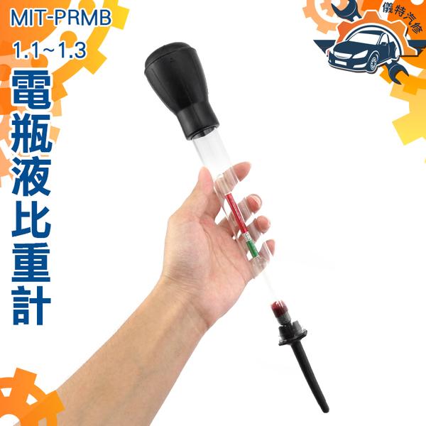 『儀特汽修』玻璃浮計 蓄電瓶吸入式電解液 蓄電池比重計 電瓶液密度計 比重計 1.100~1.300 密度計