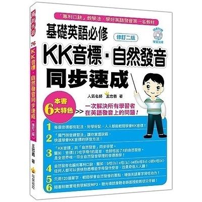 基礎英語必修KK音標自然發音同步速成修訂2版(隨書附贈實境教學解說MP3)