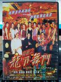 挖寶二手片-P10-260-正版DVD-華語【舞聽2 龍爭虎鬥】-朋丹 張國強 曹查理 黃子楊