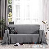 沙發蓋布簡約沙發巾全蓋沙發套罩全包沙發墊蓋巾【奇趣小屋】