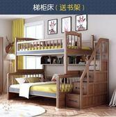 高低床上下床子母床雙層床1.2米1.5米男孩兒童成人帶衣櫃床全實木【快速出貨八折下殺】