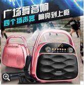 夏新移動廣場舞音響帶無線藍牙播放器便攜式小型手提拉桿戶外音箱   TC原創館