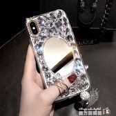 XS MAX帶流蘇iphoneX手機殼帶鑚iphone8個性水鑚8P蘋果X日韓鏡面 魔方數碼館雙十一特惠