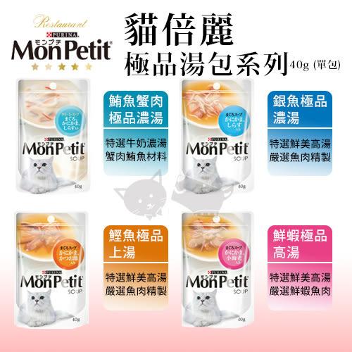 PetLand寵物樂園《MonPetit 貓倍麗》極品湯餐包系列-40g/單包(四種口味)貓餐包