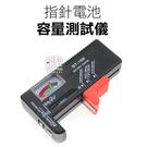 【妃凡】指針 電池容量 測試儀 可檢測 3號 4號電池 9V 方型電池 電池測試器 電池測量儀 199