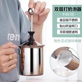 奶泡機 不銹鋼打奶泡器手動抽打器冰冷牛奶打泡器拿鐵咖啡打發杯奶 晶彩