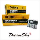 SHINE 閃電 環保 乾電池 60入 3號電池 4號電池 DreamSky