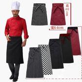 半身酒店餐廳廚房廚師條紋圍裙酷男 館