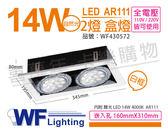 舞光 LED 14W 2燈 4000K 自然光 全電壓 AR111 白框 盒燈 _ WF430572