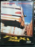 影音 P00 526  DVD 電影【TAXI 終極殺陣1 】 片沙米納西利佛瑞德瑞克迪分索瑪莉詠柯