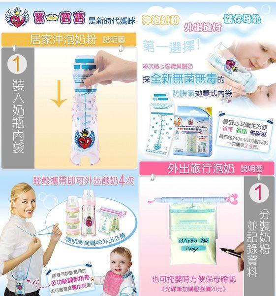孕媽咪俏貝比~~第一寶寶免洗奶瓶內袋240ml  ~~100個(第2代)