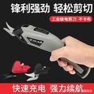 修邊充電剪子裁布料電動剪刀修剪手持式皮革服裝多功能小型電剪刀 雙12狂歡購