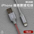 BCASE iPhone 充電線 短線 15cm 編織線 傳輸線 數據線 鋁合金 Lightnin 輕巧 行動電源線