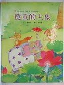 【書寶二手書T4/少年童書_DRH】穩重的大象_動物繪本小百科系列_黃能珍/張斐清