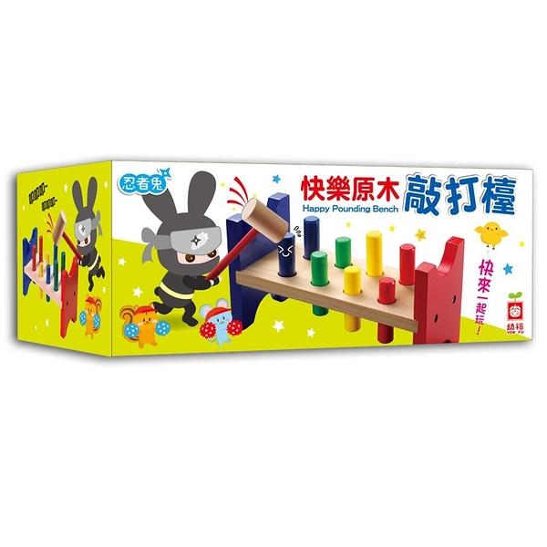《 幼福出版 》忍者兔快樂原木敲打檯 / JOYBUS玩具百貨