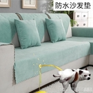 沙發墊 防水沙發墊隔尿寵物可機洗簡約現代防滑布藝四季通用罩套防漏坐墊 印象