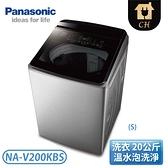 [Panasonic 國際牌]20公斤 變頻直立式溫水洗衣機-不鏽鋼 NA-V200KBS-S