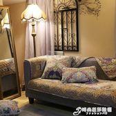 沙發墊 復古宮廷高檔沙發墊四季通用民族風防滑沙發巾歐式皮沙發坐墊 時尚芭莎