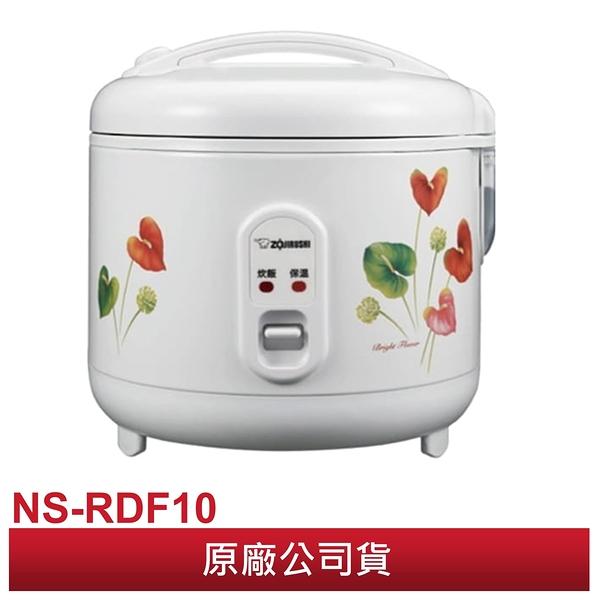 ZOJIRUSHI 象印 6人份機械式電子鍋【NS-RDF10】