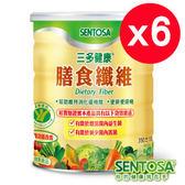 三多健康膳食纖維350g×6罐~100%水溶性膳食纖維(菊苣纖維)