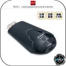 《飛翔無線3C》E-books 中景科技 WA1 石墨黑高畫質無線HDMI影音電視棒◉公司貨◉無線影音傳輸