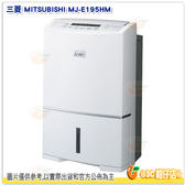 分期零利率/免運 三菱 MITSUBISHI MJ-E195HM 除濕機 公司貨 日本製 19.5L 清淨 高效節能 乾衣功能 大容量