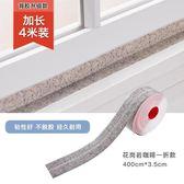 廚房防水防霉縫隙貼 防潮遮擋門窗貼條墻角密封裝飾膠條 露露日記