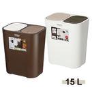 日本ASVEL按壓式分類垃圾桶-15L ...