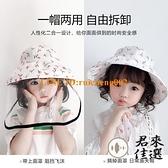 兒童防護帽子防飛沫女童春夏可遮臉防塵飛濺遮陽寶寶公主帽【君來佳選】