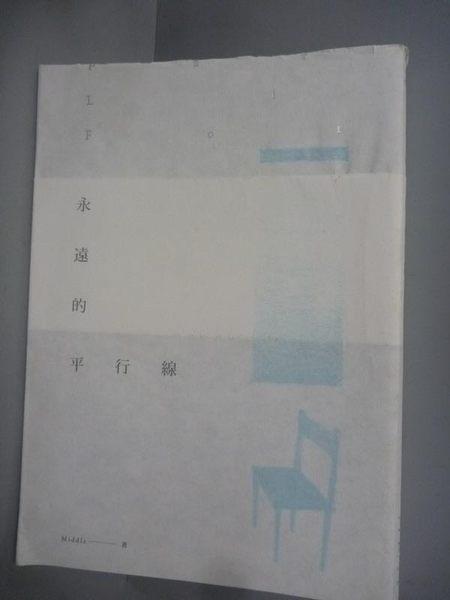 【書寶二手書T9/一般小說_JEA】永遠的平行線_Middle