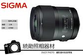 SIGMA 35MM F1.4 DG HSM.大光圈 人像鏡 恆伸公司貨 NIKON CANON 送保護鏡