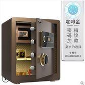 大一保險箱家用防盜全鋼 指紋保險櫃辦公密碼 小型隱形保管櫃床頭 igo  露露日記