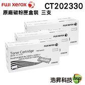 【三支賣場 ↘5890元】Fuji Xerox CT202330 黑 原廠高容量碳粉匣 盒裝 適用p225d m225dw m225z p265dw m265z