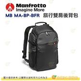 曼富圖 MANFROTTO MB MA-BP-BFR Befree 旅行雙肩後背包 公司貨 相機包 可放筆電 單眼 腳架
