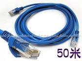 【DE344K】50米CAT-5 網路線50M 網路線 RJ45 250MB高速寬頻用 CAT5 網路 EZGO商城