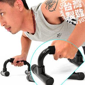 台灣製造PUSH-UP伏地挺身器.工型伏地挺身輔握訓練器.俯臥撐伏地挺身架輔助器健身器材專賣店